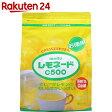 レモネードC500 お徳用 470g【楽天24】[名糖産業 レモネード]