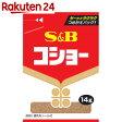 S&B 袋入りコショー 14g【楽天24】【あす楽対応】[S&Bスパイス 胡椒(ペッパー)]