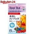 TEAS' TEA ミックスベリーティー ティーバッグ 15袋入【楽天24】【あす楽対応】[伊藤園 TEAS' TEA 紅茶 お茶 ティーバッグ]