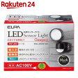 エルパ(ELPA) LED防雨センサーライト ESL-SS401AC【楽天24】[ELPA(エルパ) センサーライト]
