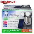 エルパ(ELPA) LED防雨センサーライト ソーラー発電式 2灯 ESL-302SL【楽天24】[ELPA(エルパ) センサーライト]