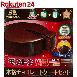 スペシアル チョコレート 森永製菓 ミックス