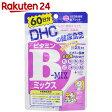 DHC ビタミンBミックス 60日分 120粒【楽天24】【あす楽対応】[DHC サプリメント ビタミンB]