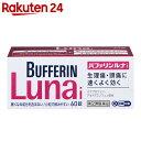 【第(2)類医薬品】バファリン ルナi 60錠(セルフメディ...