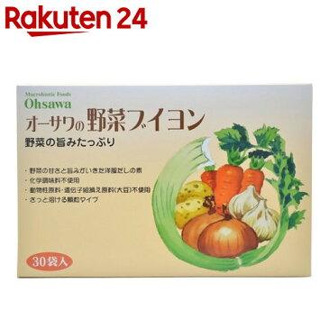 オーサワの野菜ブイヨン 30袋入【HOF13】【イチオシ】【rank_review】