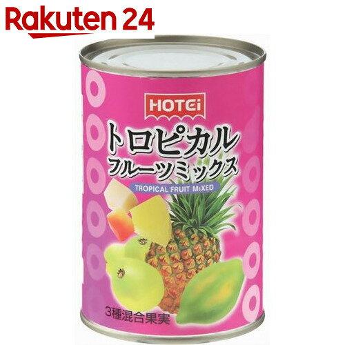 ほてい トロピカルフルーツミックス 425g×24個入【24】【ケース販売】[ほてい フルーツ缶詰]