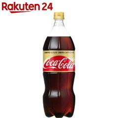 【ケース販売】コカ・コーラゼロシュガー・ゼロカフェイン1.5L×8本