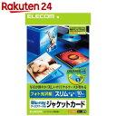 【訳あり】エレコム Blu-rayディスクケース用ジャケットカード(スリムタイプ) 10枚入 EDT-KBDM1【楽天24】