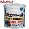 アサヒペン 水性強力コンクリート床用 ダークグリーン 0.7L【楽天24】[アサヒペン 床用塗料]