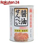 越後製菓 非常用・備蓄用 醤油せんべい 長期保存缶 2枚×6袋【bosai_6】
