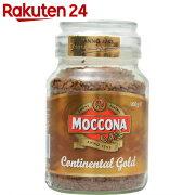 モッコナ コンチネンタル ゴールド コーヒー インスタント