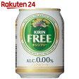 キリンフリー ノンアルコール 250ml×24本【楽天24】[キリンフリー ノンアルコール ビールテイスト]【MEN_PICKUP】