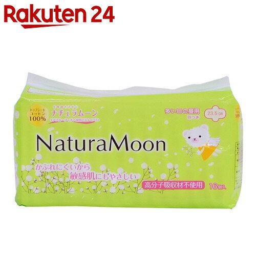 ナチュラムーン 高分子吸収材不使用 生理用ナプキン