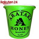 アラタキ マヌカハニー 1kg【楽天24】[マヌカハニー はちみつ ハチミツ 蜂蜜 マヌカ]【gs】