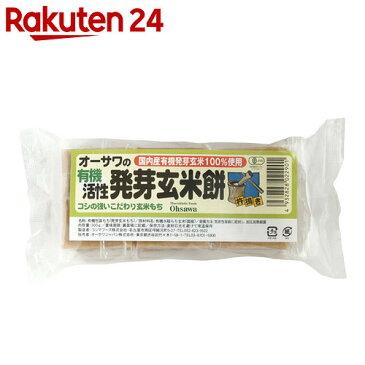 オーサワの有機活性発芽玄米餅 6個入(300g)【stamp_cp】【stamp_006】