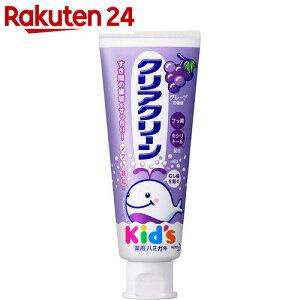 クリアクリーンキッズ グレープ 歯磨き粉