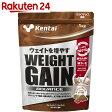 Kentai(ケンタイ) ウェイトゲインアドバンス ミルクチョコ風味 1kg【楽天24】[Kentai(ケンタイ) プロテイン]【MEN_J03】【イチオシ】