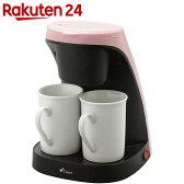 クオーレ 2カップコーヒーメーカー ピンク CU-24CD-P【楽天24】[クオーレ コーヒーメーカー]