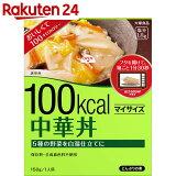 マイサイズ 100kcal 中華丼 150g