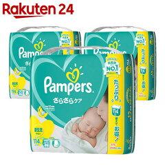 【ケース販売】パンパースさらさらケアテープ新生児114枚×3パック(342枚入り)