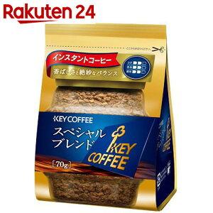 キーコーヒー インスタント コーヒー スペシャル ブレンド