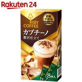 キーコーヒー カプチーノ 贅沢仕立て 8本入【楽天24】【あす楽対応】[キーコーヒー(KEY COFFEE) スティックコーヒー]