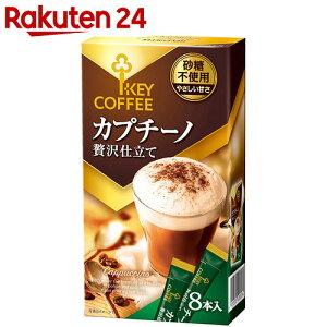 キーコーヒー カプチーノ スティック コーヒー