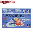 【第(2)類医薬品】ベンザブロックIPプラス 30カプレット...