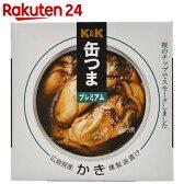K&K 缶つまプレミアム 広島県産かき燻製油漬け 60g【楽天24】【あす楽対応】[缶つま 缶詰]