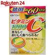 ビタミンC1200 2g×60袋【楽天24】[井藤漢方製薬 ビタミンC]