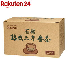 オーサワ有機熟成三年番茶36g(1.8g×20包)