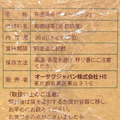 オーサワ有機熟成三年番茶36g(1.8g×20包)2枚目