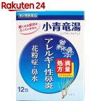 【第2類医薬品】北日本製薬 小青竜湯エキス 顆粒「創至聖」 12包