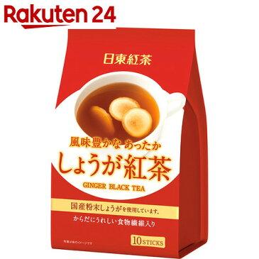 日東紅茶 風味豊かな あったかしょうが紅茶 10本入