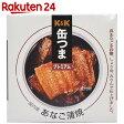 K&K 缶つまプレミアム 国内産あなご蒲焼 80g【楽天24】[缶つま 惣菜缶詰]