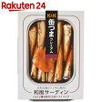 K&K 缶つまプレミアム 和風サーディン 105g【楽天24】[缶つま オイルサーディン(いわし油漬け)]