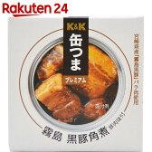 K&K 缶つまプレミアム 霧島黒豚角煮 150g【楽天24】【あす楽対応】[缶つま 惣菜缶詰]