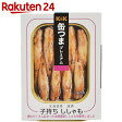 K&K 缶つまプレミアム 北海道産 子持ちししゃも100g【楽天24】[缶つま 惣菜缶詰]