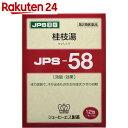 【第2類医薬品】JPS 漢方顆粒-58号 桂枝湯 12包
