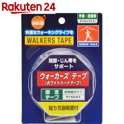 オレンジ ウォーカーズテープ ホワイトハードテープ