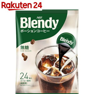 ブレンディ ポーションコーヒー コーヒー ポーション