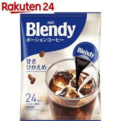 ブレンディカフェラトリー甘さひかえめ24個入