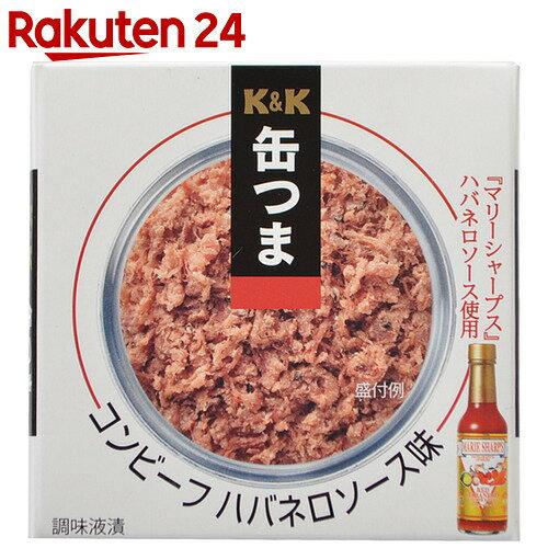K&K 缶つま コンビーフ ハバネロソース味