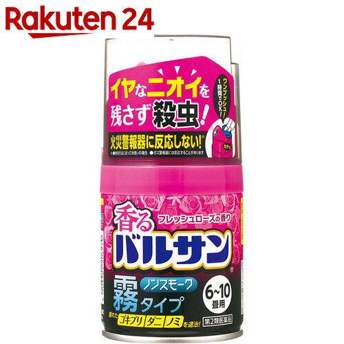 香るバルサン ノンスモーク 霧タイプ フレッシュローズの香り 46.5g (6-10畳用)