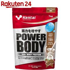 Kentai(ケンタイ)パワーボディ100%ホエイプロテインミルクチョコ風味1kg