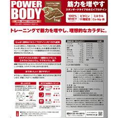 Kentai(ケンタイ)パワーボディ100%ホエイプロテインミルクチョコ風味1kg2枚目