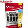 Kentai(ケンタイ) パワーボディ 100%ホエイプロテイン バナナ風味 1kg【楽天24】[Kentai(ケンタイ) ホエイプロテイン]