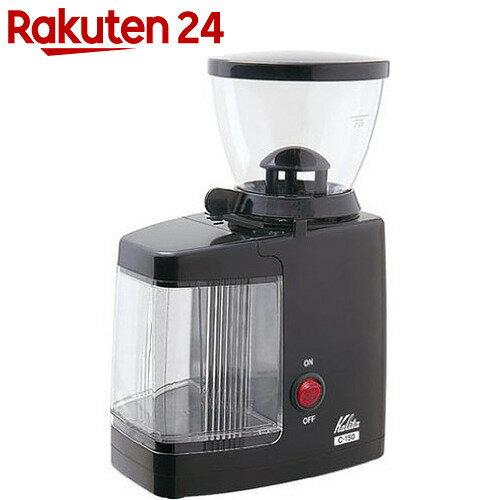 カリタ 電動コーヒーミル C-150
