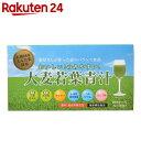 九州薬品工業 大麦若葉青汁 粉末タイプ 270g(3g×90袋)