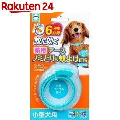 薬用ノミとり&蚊よけ首輪小型犬用(長さ35cm)